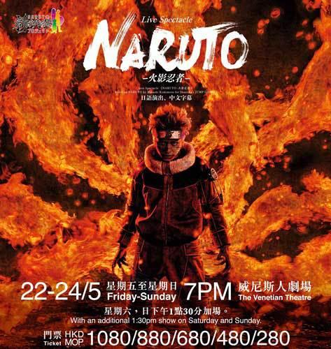 火影�z!y�,y�*9.���:�_live spectacle《naruto-火影忍者-》舞台剧9折购票优惠