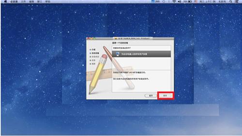 MAC安全控件安装指南
