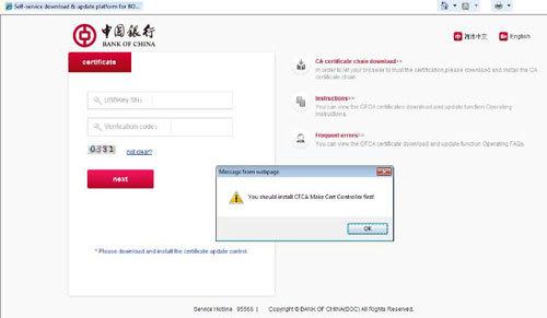 Instructions of BOC Certificate Update